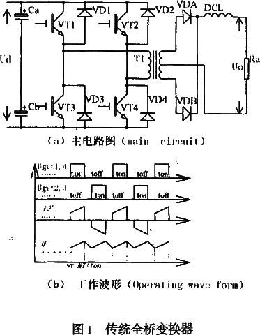 桥式弧焊逆变器主电路拓扑结构分析